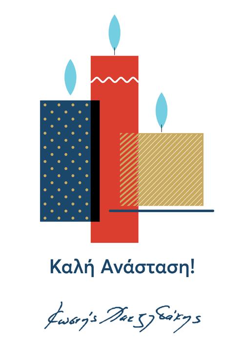 eyxes pasxa kostis hatzidakis 2019