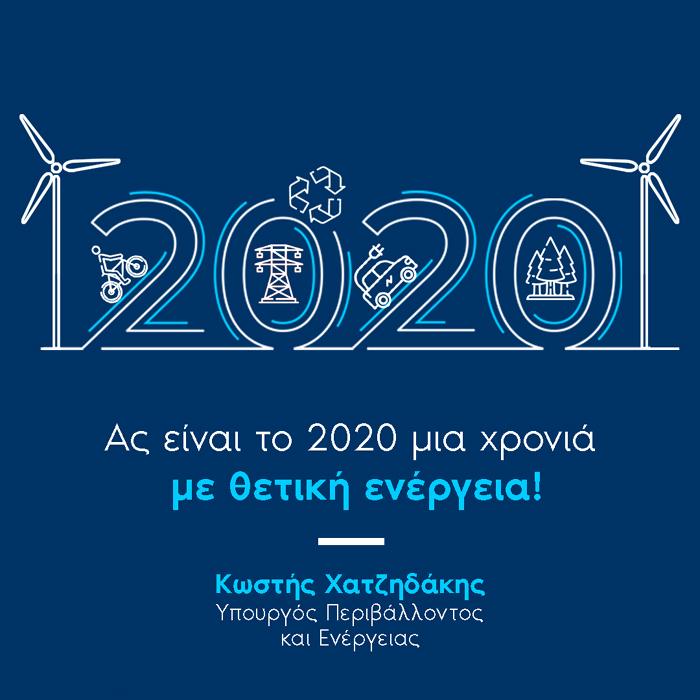 2020 kostis hatzidakis