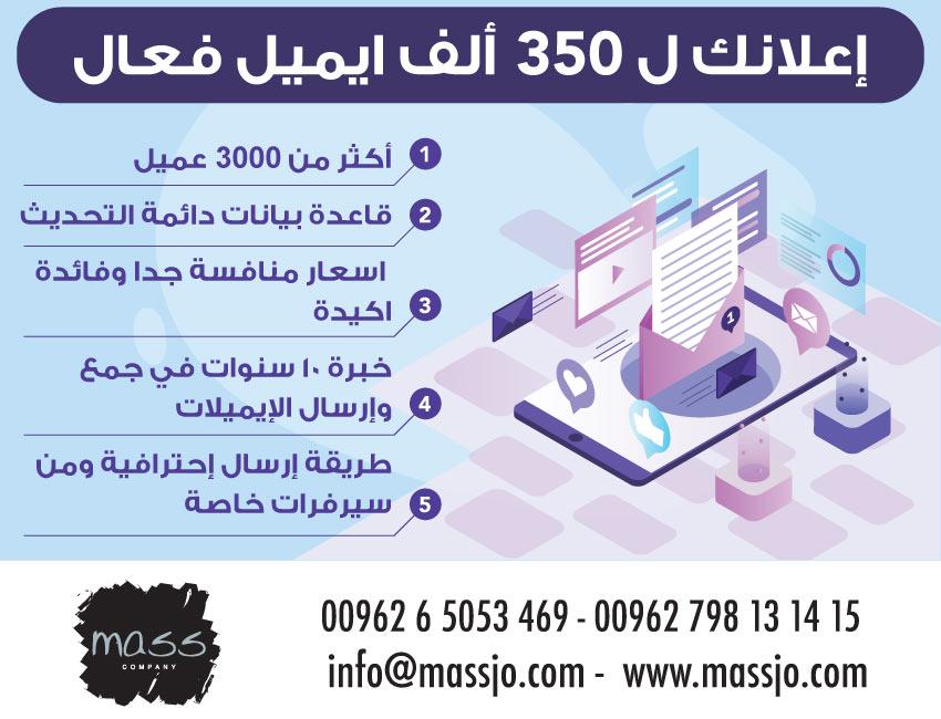 e marketing campagins By MassJo