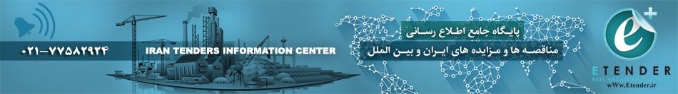 ايران تندر | مرکز اطلاع رسانی تخصصی – www.IranTender.info