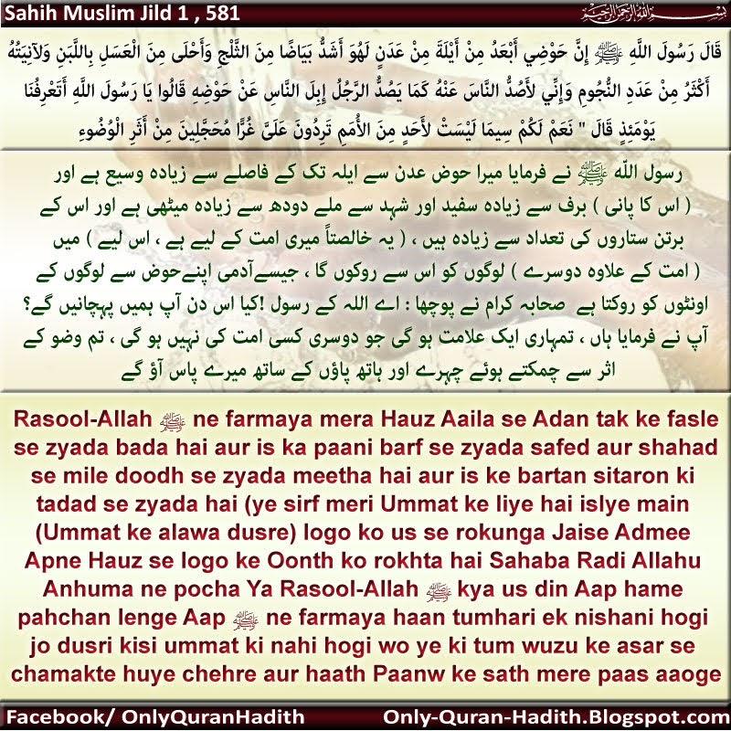 Mafhum E Hadith Wuzu Ki Fazeelat Quran Hadees Quran Hadees
