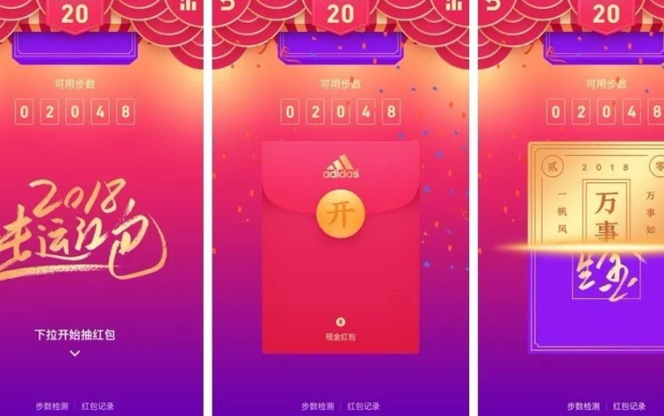 Samples of digital red packet apps used during the Chinese Lunar New Year. Photo: Handout