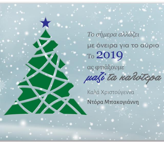 Καλά Χριστούγεννα - Ντόρα Μπακογιάννη