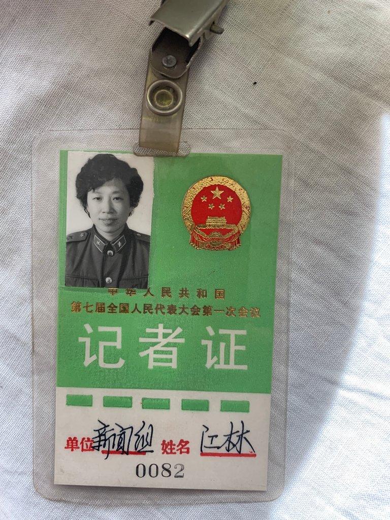 江林采访七届人大一次会议的记者证。
