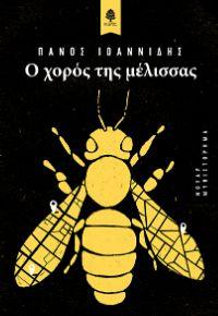 ΠΑΝΟΣ ΙΩΑΝΝΙΔΗΣ // Ο ΧΟΡΟΣ ΤΗΣ ΜΕΛΙΣΣΑΣ