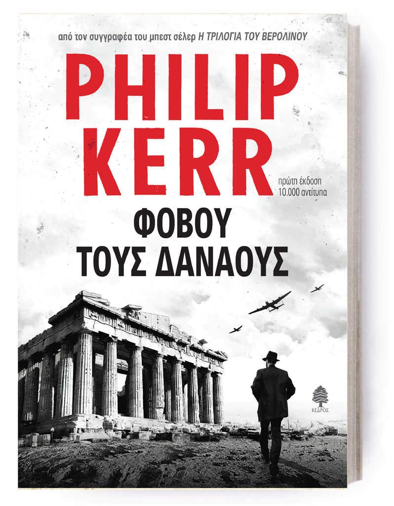 PHILIP KERR // ΦΟΒΟΥ ΤΟΥΣ ΔΑΝΑΟΥΣ