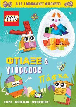 LEGO ΠΑΣΧΑ: ΦΤΙΑΞΕ & ΓΙΟΡΤΑΣΕ