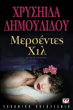 ΜΕΡΣΕΝΤΕΣ ΧΙΛ