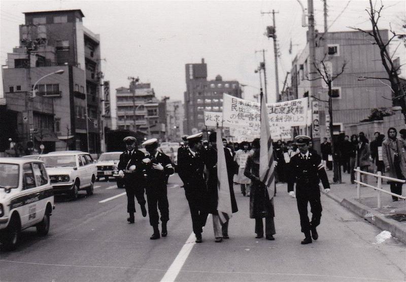 Cảnh sát Nhật Bản đi giám sát  Sinh viên Việt Nam Cộng Hòa biểu tình chống Trung Quốc ở Nhật 1974