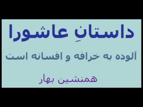 Image result for همنشین بهار، داستان عاشورا، آلوده به خرافه و افسانه است