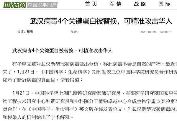 Bài báo của trang mạng Tây Lục nói rằng rằng virus nCoV là tổng hợp nhân tạo. (Ảnh chụp từ trang web)