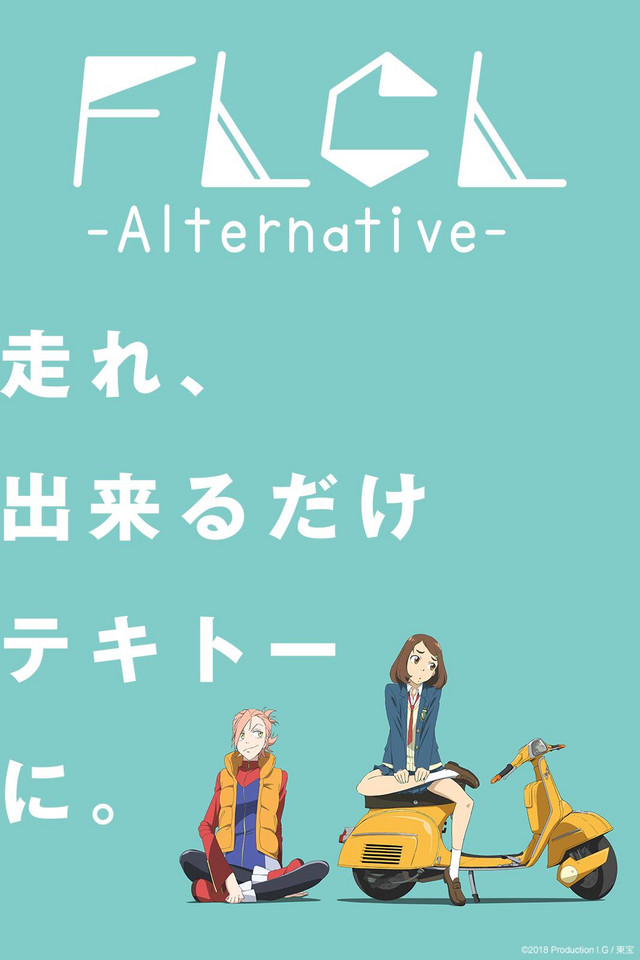 FLCL Progressive / Alternative