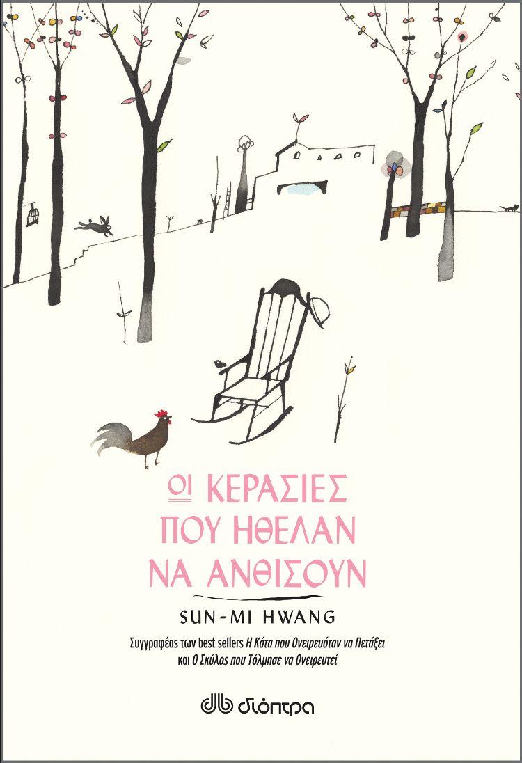 Βιβλίο, Οι κερασιές που ήθελαν να ανθίσουν, Sun-mi Hwang, εκδόσεις Διόπτρα