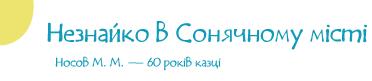 «Незнайко в Сонячному місті» Миколай Носов — 60 років казці