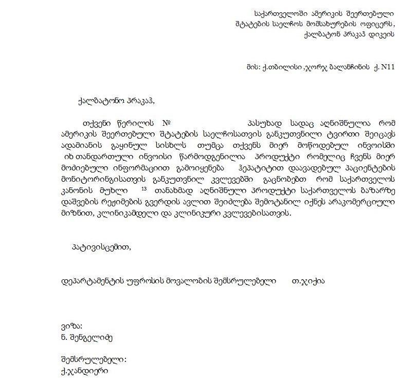 Cette lettre du ministère de la Santé de la Géorgie à l'ambassade des États-Unis à Tbilissi dispense le sang humain congelé de tout enregistrement à l'importation dans la mesure où les diplomates américains allèguent que l'utilisation du sang humain est nécessaire à des fins de recherche dans le cadre d'un programme américain sur l'hépatite C en Géorgie.