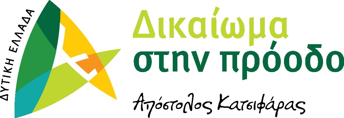 """""""Δικαίωμα στην Πρόοδο""""- Απ. Κατσιφάρας: Η Περιφερειακή αρχή Φαρμάκη εγκαινίασε και επισήμως την πολιτική των χαμηλών προσδοκιών μετά από ένα χρόνο απραξίας"""