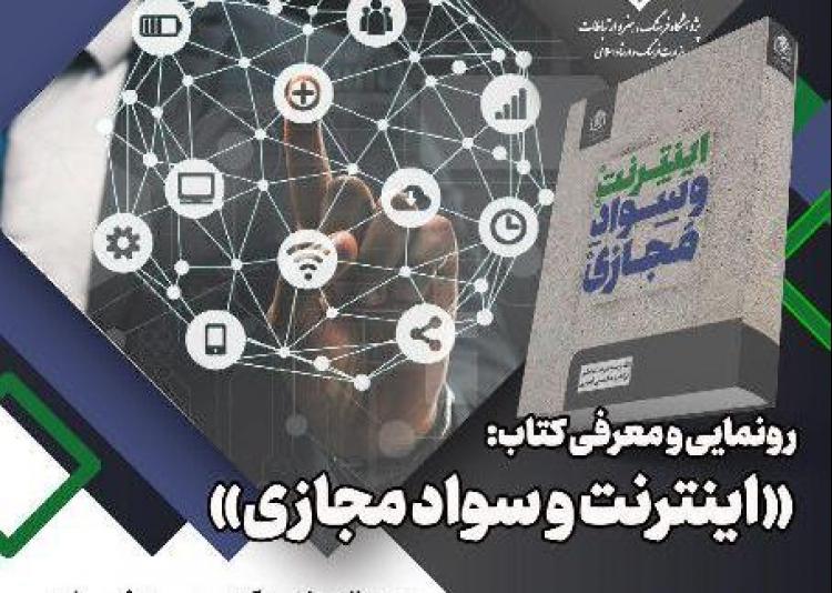 کتاب «اینترنت و سواد مجازی» رونمایی و نقد میشود