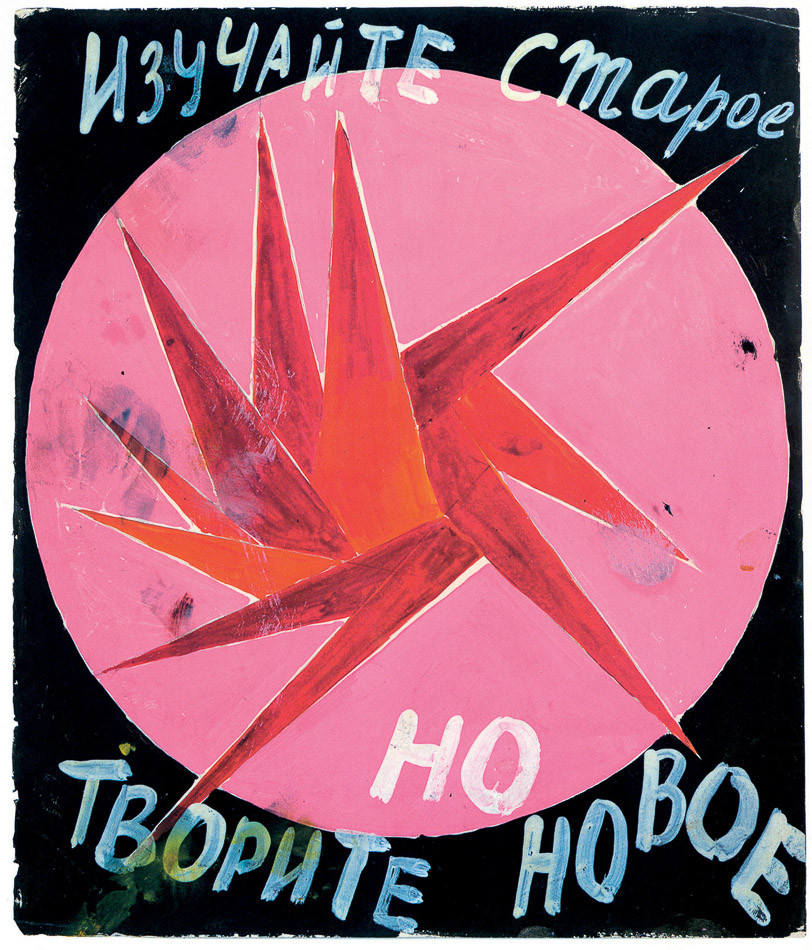 Varvara Stepanova (USSR), Study the Old, but Create the New, 1919.